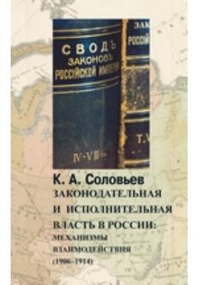 Законодательная и исполнительная власть в России: механизмы взаимодействия, 1906-1914