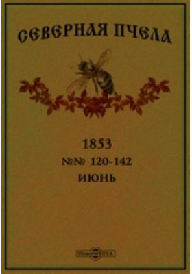 Северная пчела: журнал. 1853. №№ 120-142, Июнь