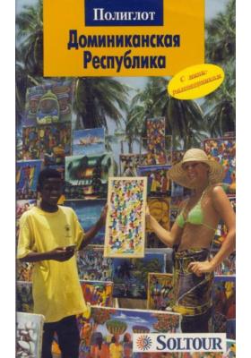Доминиканская Республика : Путеводитель с мини-разговорником. 2-е издание
