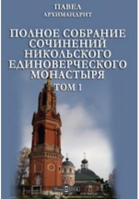 Полное собрание сочинений Никольского единоверческого монастыря: духовно-просветительское издание. Т. 1
