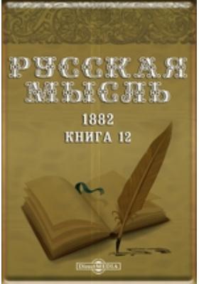 Русская мысль: журнал. 1882. Книга 12