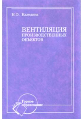 Вентиляция производственных объектов: учебное пособие