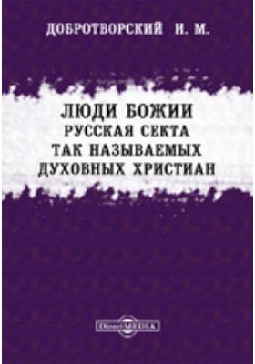 Люди божии. Русская секта так называемых духовных христиан