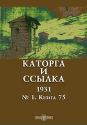 Каторга и ссылка. № 1, Книга 75