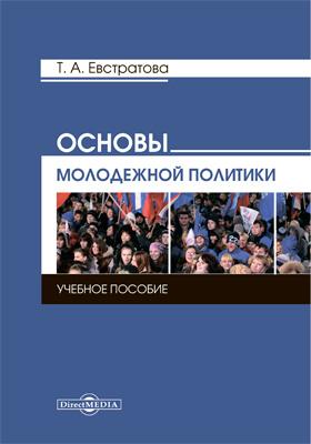 Основы молодежной политики: учебное пособие