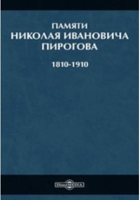 Памяти Николая Ивановича Пирогова (1810-1910)