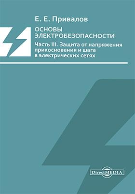 Основы электробезопасности: учебное пособие : в 3 ч., Ч. 3. Защита от напряжения прикосновения и шага в электрических сетях