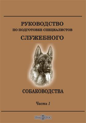 Руководство по подготовке специалистов служебного собаководства, Ч. 1