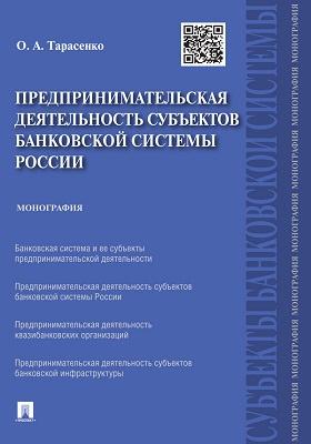 Предпринимательская деятельность субъектов банковской системы России: монография