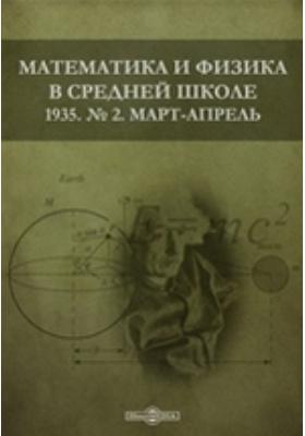Математика и физика в средней школе: методическое пособие. № 2. 1935. Март-апрель