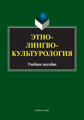 Этнолингвокультурология: учебное пособие