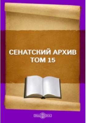 Сенатский архив. Т. 15