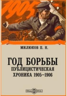 Год борьбы. Публицистическая хроника 1905–1906