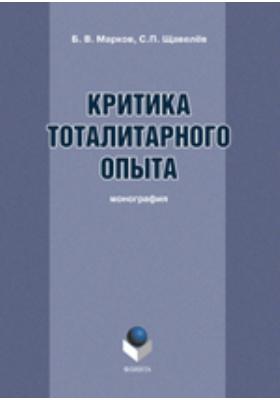 Критика тоталитарного опыта: монография