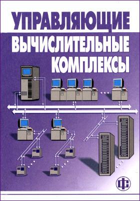 Управляющие вычислительные комплексы: учебное пособие