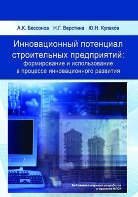 Инновационный потенциал строительных предприятий : формирование и использование в процессе инновационного развития: монография