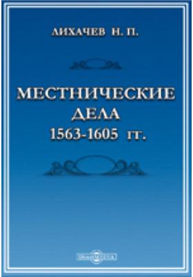 Местнические дела 1563-1605 гг