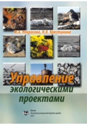 Управление экологическими проектами: учебное пособие