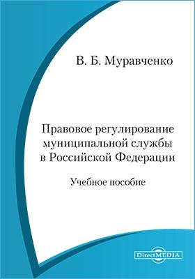Правовое регулирование муниципальной службы в Российской Федерации: учебное пособие
