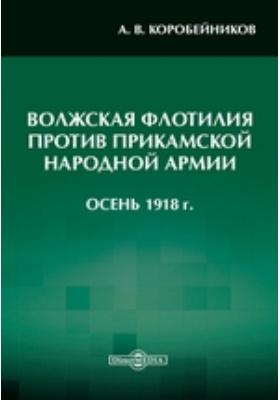 Волжская флотилия против Прикамской Народной армии (осень 1918 г.)