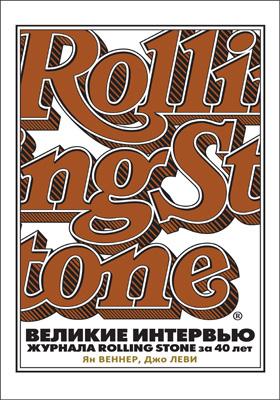 Великие интервью журнала Rolling Stone за 40 лет: публицистика