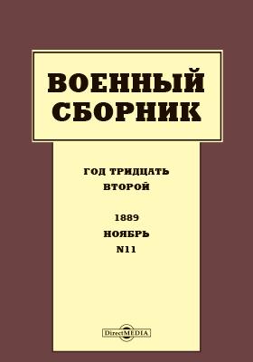 Военный сборник: журнал. 1889. Т. 190. №11
