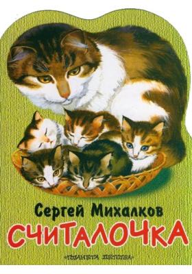 "Считалочка (""Котята"") : Стихи"