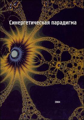 Синергетическая парадигма : когнитивно-коммуникативные стратегии современного научного познания