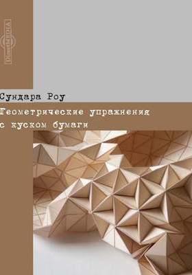 Геометрические упражнения с куском бумаги: научно-популярное издание