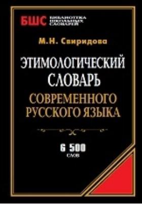 Этимологический словарь современного русского языка: словарь