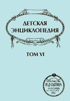 Детская энциклопедия. Т. 6