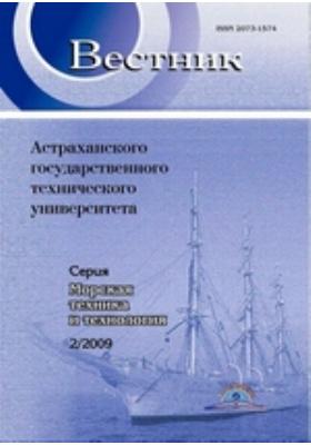 Вестник Астраханского Государственного Технического Университета. Серия: Морская техника и технология. 2009. № 2