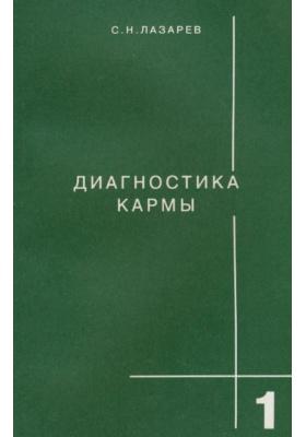 Диагностика кармы. Книга первая : Система полевой саморегуляции