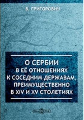 О Сербии в ее отношениях к соседним державам в XIV и XV столетиях: публицистика