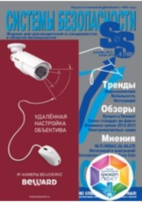 Системы безопасности = Security and Safety: журнал для руководителей и специалистов в области безопасности. 2012. № 6(108)