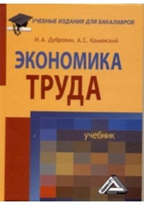 Экономика труда: учебник для бакалавров