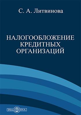 Налогообложение кредитных организаций: учебное пособие