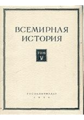Всемирная история в десяти томах. Т. 5