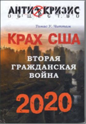 Крах США. Вторая гражданская война 2020 год: научно-популярное издание