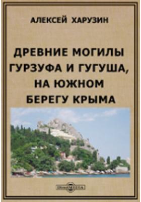 Древние могилы Гурзуфа и Гугуша (на южном берегу Крыма): духовно-просветительское издание