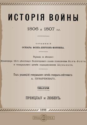 История войны 1806 и 1807 гг: духовно-просветительское издание. Т. 2. Пренцлау и Любек