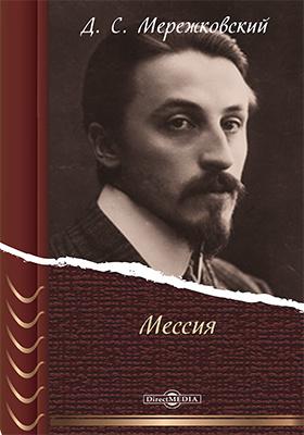 Мессия: художественная литература
