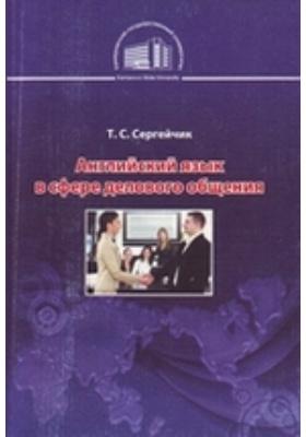 Английский язык в сфере делового общения: учебное пособие