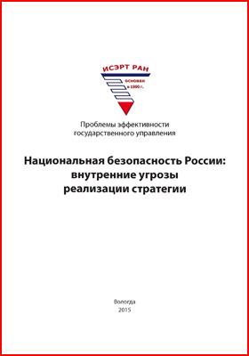 Национальная безопасность России