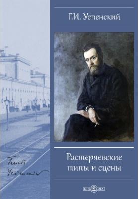 Растеряевские типы и сцены: художественная литература