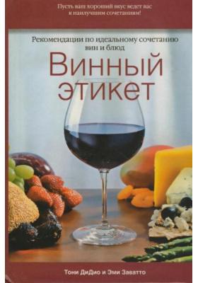 Винный этикет = Wine & Food Pairing : Рекомендации по идеальному сочетагнию вин и блюд