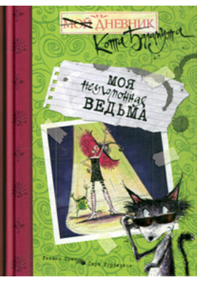 Моя неугомонная ведьма = Rumblewick's Diary. My unwilling witch goes to ballet school. My unwilling witch starts a girl band