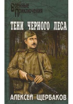 Тени черного леса : Роман