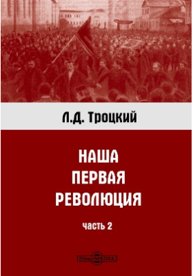 Наша первая революция: публицистика, Ч. 2