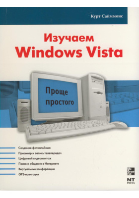 Изучаем Windows Vista = Do-it-Yourself Windows Vista Projects